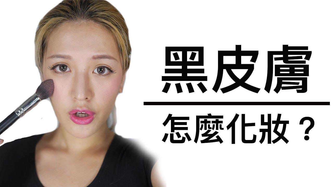 「波痞的彩妝教室」黑皮膚怎麼化妝?/底妝/打亮/修容/腮紅/唇膏挑選教學 - YouTube