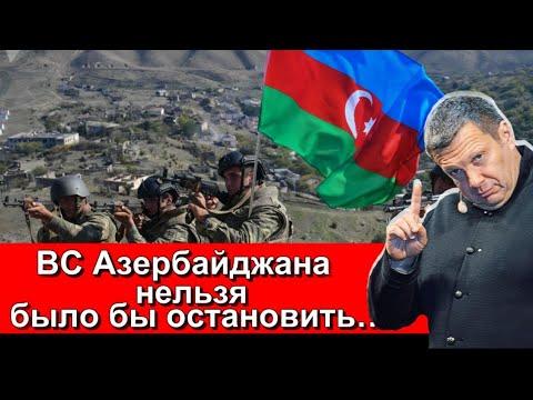 Соловьев: ВС Азербайджана нельзя было бы остановить…