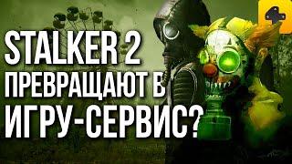 ИгроСториз: STALKER 2 уходит в онлайн. Подробности, анализ, дата выхода игры и шансы получить MMO