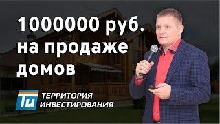 видео Инвестирование в строительство жилой недвижимости