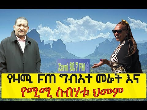 Ethiopia: የዛሚ FM መሸጥ እና የሚሚ ስብሃቱ ህመም | Ultimate Facts Ethiopia | Dr Abiy Ahmed