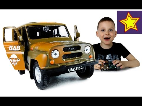 Видео: Машинки Autotime Военный УАЗ ВДВ Распаковка игрушки Kids car toys unboxing