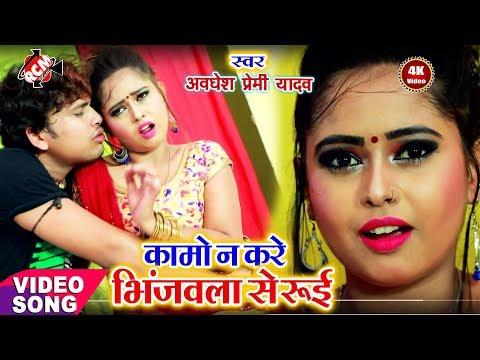   -कामो-न-करे-भिजवाला-से-रुई-  -अवधेश-प्रेमी-यादव-2019-का-जबरदस्त-वीडियो
