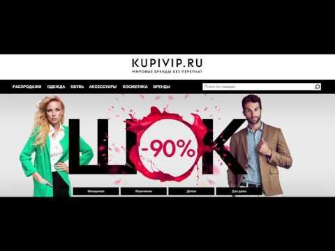 ШОК Sale на KUPIVIP.RU: 21 и 22 марта - до 90% на все!