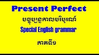 Present Perfect in Khmer, part 1: បច្ចុប្បន្នកាលបរិបូរណ៍ ភាគទី១