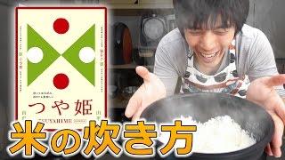 米の正しい炊き方!山形県のブランド米「つや姫」で実践してみた thumbnail