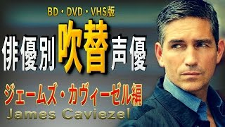 俳優別 吹き替え声優 221 ジェームズ・カヴィーゼル編 郷田ほづみ 検索動画 8
