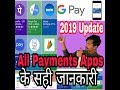 pay apps ki detials/payments aaps क्या है/what are payments aaps/all pay apps 2019