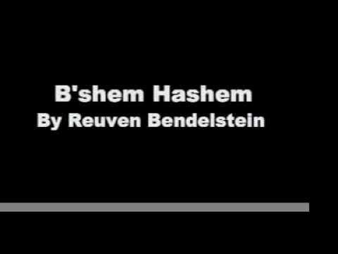 B'shem Hashem