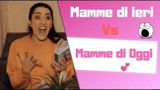 MAMME DI IERI VS MAMME DI OGGI 😍😨