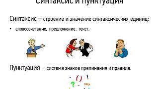 Синтаксис и пунктуация (8 класс, видеоурок-презентация)
