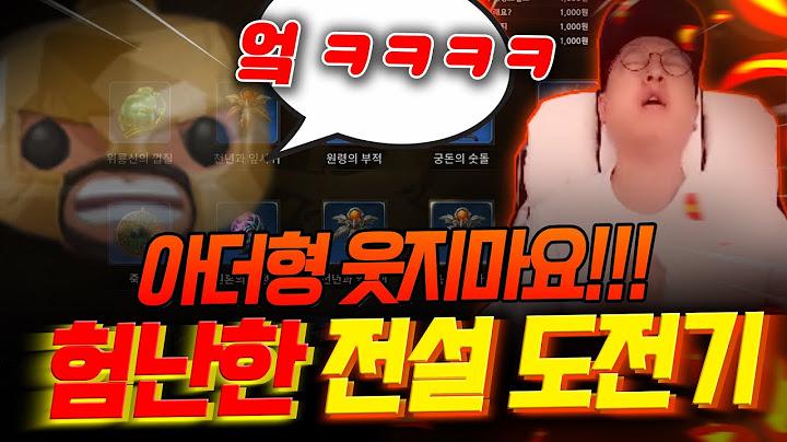 미르4 传奇4 아더형 웃지마요!! 험난한 전설 도전기 (feat.극한직업 똘끼부주 동일)【 똘끼 】
