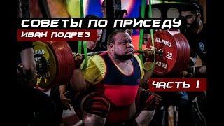 Советы по приседу от Ивана Подрез | часть 1