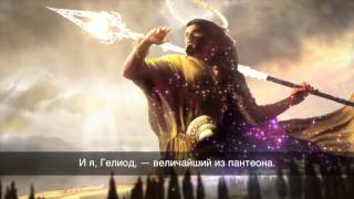 Theros Trailer - Russian