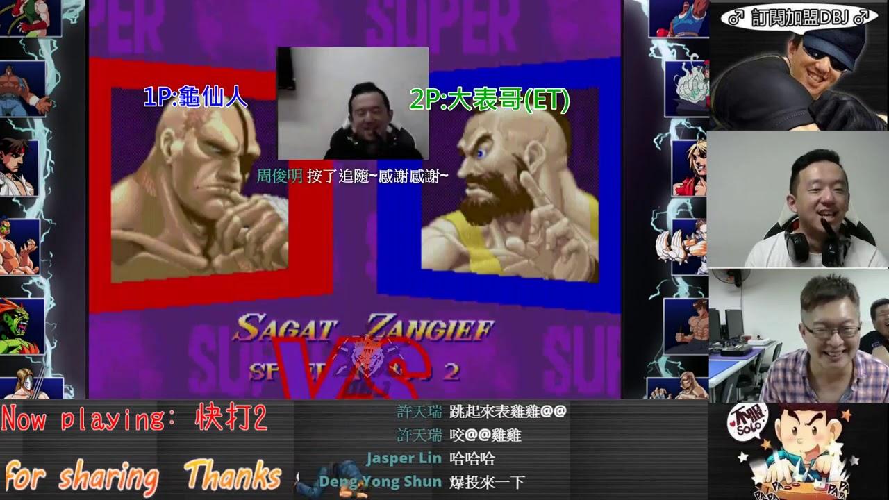快打2X   龜仙人 vs  ET      這是一個會笑死人的遊戲??????將軍作壞了嘛!!!!