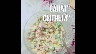 """Салат""""Сытный""""😍😋😍"""