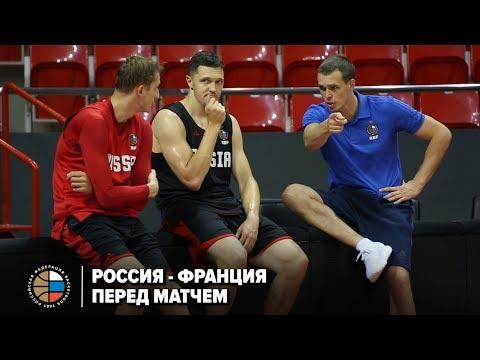 Россия - Франция / Перед матчем