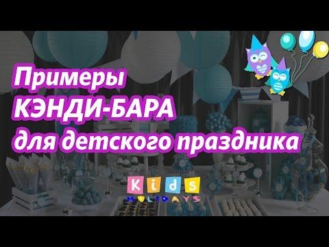 Детский День Рождения|2 года!YouTube|Сценарий детского дня рождения|Интересное видео с детского дня.