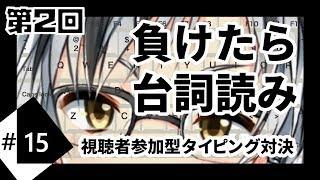 [LIVE] #15 第2回視聴者参加型 タイピング対決~負けたら台詞読み~