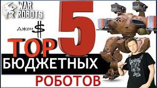 War Robots - TOP 5 Бюджетных роботов от Джон $!!!