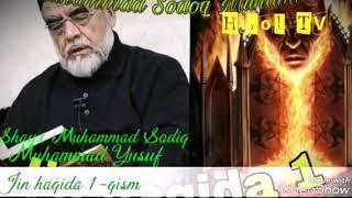 Jin Haqida Shayx Muhammad Sodiq Muhammad Yusuf 1 Qism