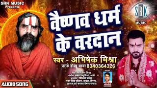 Vaishnav Dharam Ke Vardan | Abhishek Mishra | Superhit Bhojpuri Song