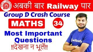 11:00 AM - RRB Group D 2018 | Maths by Sahil Sir | Most Important Questions