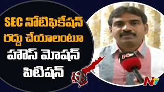 House Motion Petition Filed Against to AP Local Body Elections Notification   Ntv