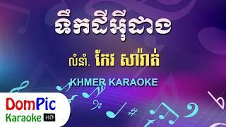 ទឹកដីអ៊ីដាង កែវ សារ៉ាត់ ភ្លេងសុទ្ធ - Tek Dey E Dang Keo Sarath - DomPic Karaoke