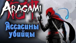Ассасины убийцы - Aragami стрим