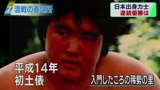 稀勢の里×スタートライン 稀勢の里 検索動画 27