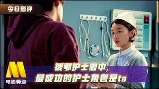 援鄂护士眼中,最成功的护士角色是ta |国际护士节【今日影评 | Movie Talk】