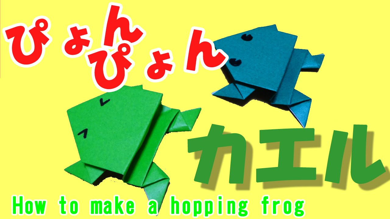 Origami jumping frog easy video
