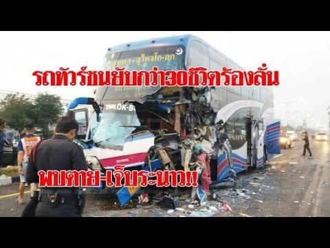 รถทัวร์ขับส่าย!! ผู้โดยสารกว่า30ชีวิตร้องลั่น ชนยับรถพ่วง ตาย-เจ็บระนาว
