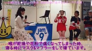 山口県2日目☆ この日は「KRY山口放送 徳田琴美の恋する☆オンガク」の生...