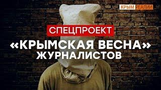 Как Россия зачистила Крым от журналистов | Крым.Реалии ТВ