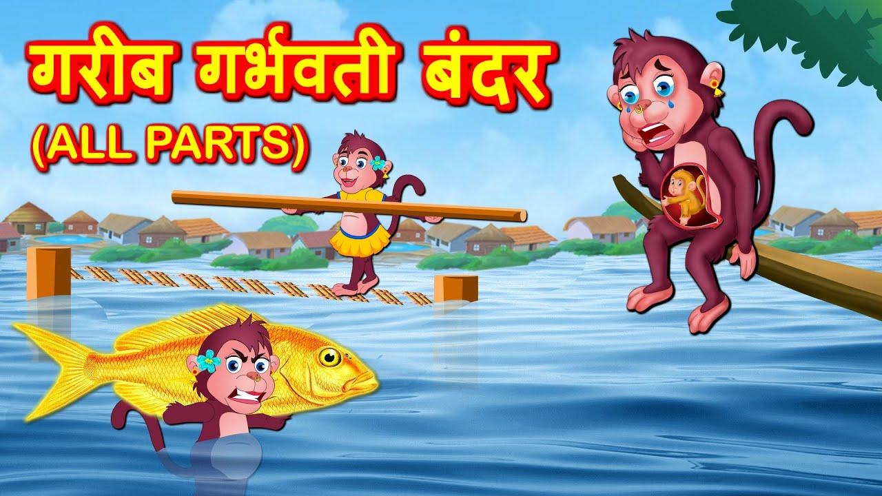 गरीब गर्भवती बंदर  All Parts | Hindi Kahaniya | Hindi Story - Hindi moral stories - Bedtime Stories