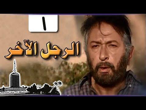 الرجل الآخر ׀ ميرفت أمين – نور الشريف ׀ الحلقة 01 من 33