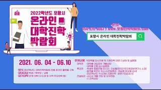 2022학년도 포항시 온라인 대학진학박람회 개최
