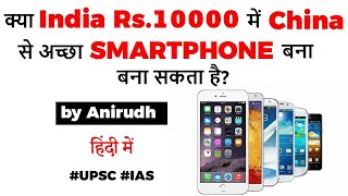 Self Reliant India in Smartphone Manufacturing, Can India beat China in mobile price & production?