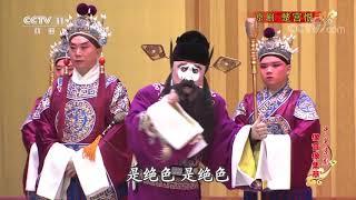 《中国京剧像音像集萃》 20191024 京剧《楚宫恨》 1/2| CCTV戏曲