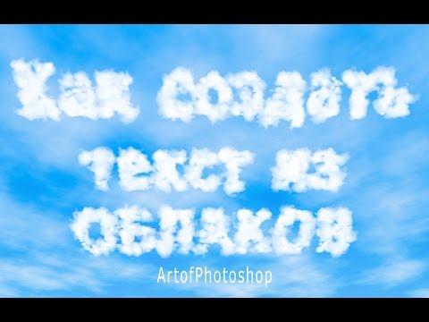 Как сделать текст из облаков в photoshop