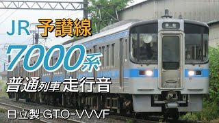 伊予市→伊予北条 日立GTO JR 7000系 予讃線普通列車全区間走行音