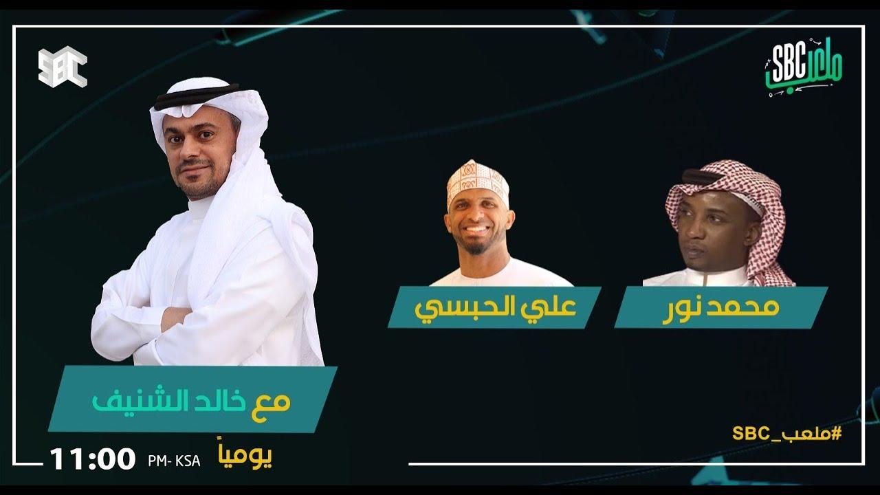 Download برنامج ملعب SBC مع خالد الشنيف ونخبة من النقاد الرياضيين || الحلقة 1