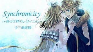 【鏡音リン・レン】Synchronicity  ~巡る世界のレクイエム~ 全三曲収録
