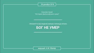 Кинолекторий Аркадия Малера. Фильм Гарольда Кронка «БОГ НЕ УМЕР»