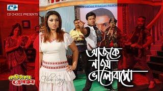 Ajke Nahoy Valobasho | Andrew Kishore | Shakib Khan | Apu Biswas | Bangla Movie Song | FULL HD