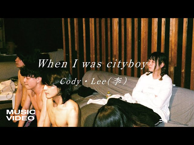Cody・Lee(李) - When I was cityboy(2020)(MusicVideo)