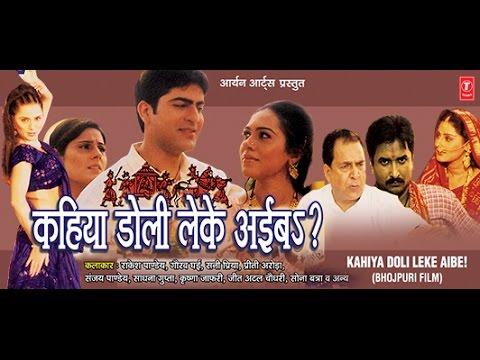 KAHIYA DOLI LE KE AYIBA [ Full Bhojpuri Movie ] Feat. RAKESH PANDEY, & SANI PRIYA