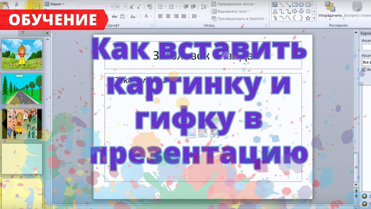 Как вставить картинку и гифку в презентацию PowerPoint ...